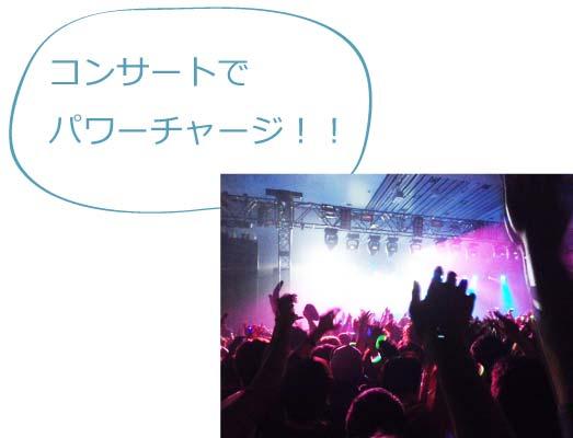 コンサートでパワーチャージ!