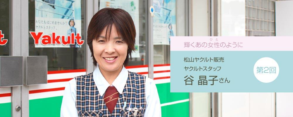 松山ヤクルト販売・谷晶子さん